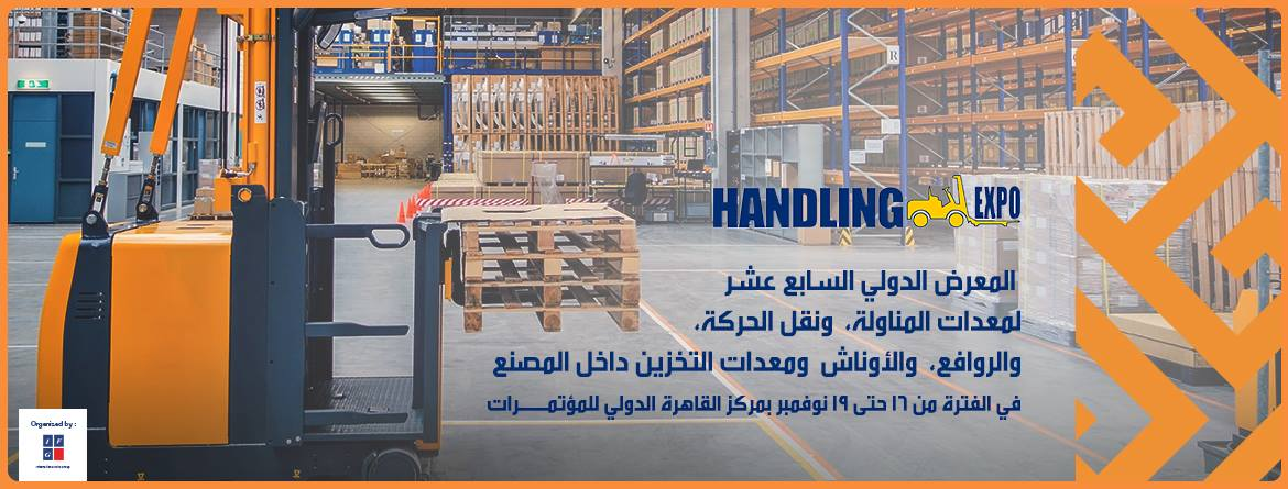 Cairo International Convention & Exhibition ( Handling EXPO 16-19 NOV 2017 )